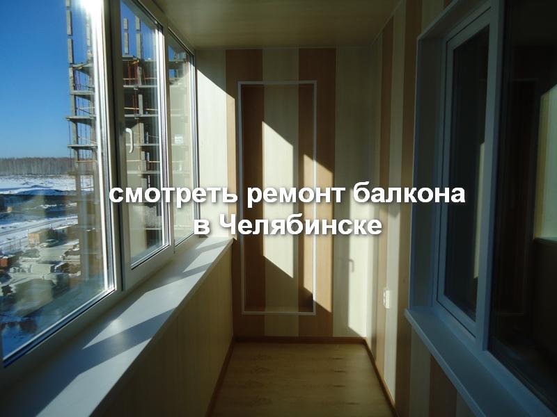 Виды наших выполненных работ в Челябинске - ремонт и отделка.