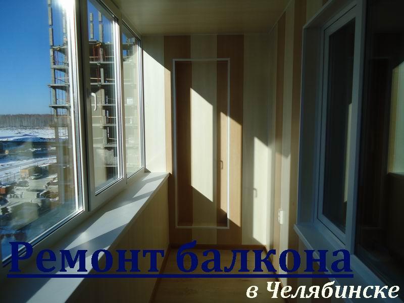 Портфолио наших выполненных работ в Челябинске - ремонт и от.